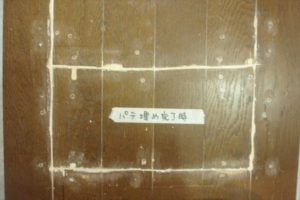 星田フローリング・ビフォー